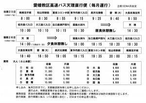 愛媛教区バス