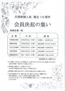 創立110周年会員決起の集い(愛媛会場)