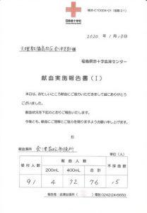 日本赤十字報告書