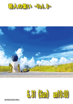 天理教鹿児島教区 若人の集い Vol3